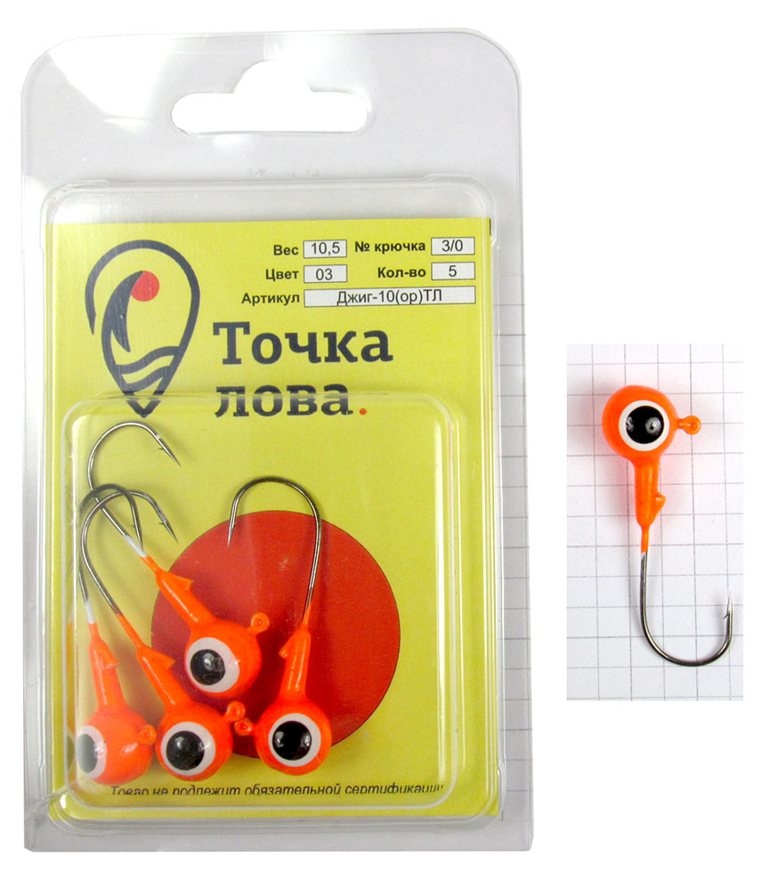 Джиг-головка Точка Лова Шар крашенный, цвет: оранжевый, белый, черный, крючок Kumho № 3/0, 10,5 г, 5 шт56961Джиг-головка Точка Лова Шар крашенный подходит для рыболовов, увлекающихся джиговой ловлей. Она окрашена, что само по себе уже привлекает рыбу. Рисунок глаза является точкой прицеливания для хищной рыбы, что уменьшает холостые поклевки. Благодаря окрашенной голове, джиг является более привлекательным для рыбы и позволяет комбинировать цвета с основной приманкой, что, как следствие, увеличивает количество поклевок и ваш улов.Джиги оснащены крепкими и острыми крючками Kuhmo.Джиговая снасть оптимальна для ловли судака, берша, окуня и щуки в труднодоступных местах, где блесны и воблеры зацепятся за корягу или наберут растительности.