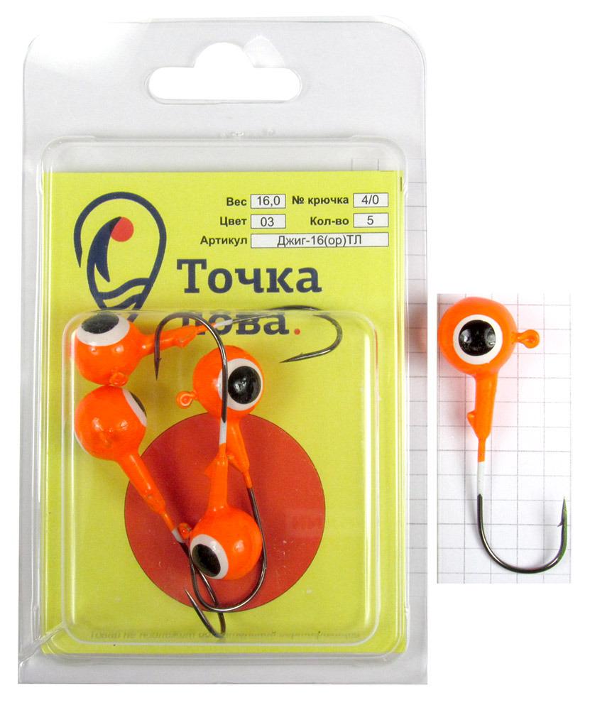 Джиг-головка Точка Лова Шар крашенный, цвет: оранжевый, белый, черный, крючок Kumho № 4/0, 16 г, 5 шт407-00043Джиг-головка Точка Лова Шар крашенный подходит для рыболовов, увлекающихся джиговой ловлей. Она окрашена, что само по себе уже привлекает рыбу. Рисунок глаза является точкой прицеливания для хищной рыбы, что уменьшает холостые поклевки. Благодаря окрашенной голове, джиг является более привлекательным для рыбы и позволяет комбинировать цвета с основной приманкой, что, как следствие, увеличивает количество поклевок и ваш улов.Джиги оснащены крепкими и острыми крючками Kuhmo.Джиговая снасть оптимальна для ловли судака, берша, окуня и щуки в труднодоступных местах, где блесны и воблеры зацепятся за корягу или наберут растительности.