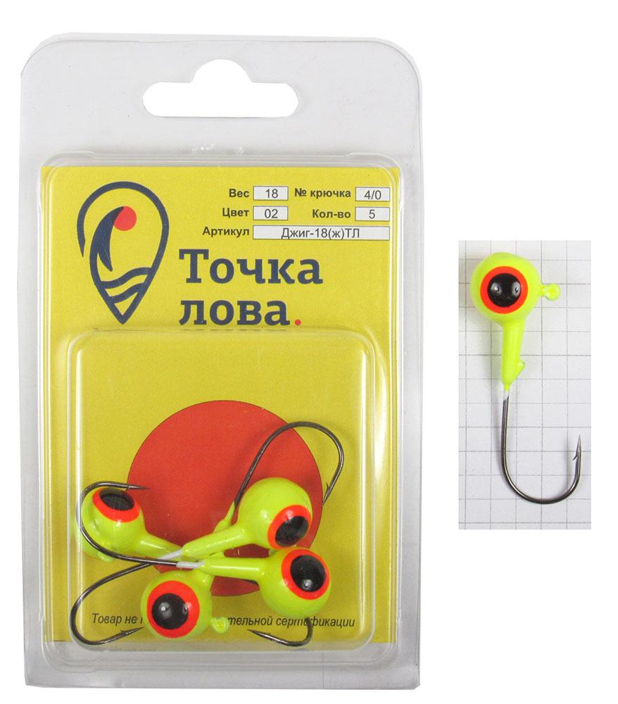 Джиг-головка Точка Лова Шар крашенный, цвет: желтый, красный, черный, крючок Kumho № 4/0, 18 г, 5 шт54243Джиг-головка Точка Лова Шар крашенный подходит для рыболовов, увлекающихся джиговой ловлей. Она окрашена, что само по себе уже привлекает рыбу. Рисунок глаза является точкой прицеливания для хищной рыбы, что уменьшает холостые поклевки. Благодаря окрашенной голове, джиг является более привлекательным для рыбы и позволяет комбинировать цвета с основной приманкой, что, как следствие, увеличивает количество поклевок и ваш улов.Джиги оснащены крепкими и острыми крючками Kuhmo.Джиговая снасть оптимальна для ловли судака, берша, окуня и щуки в труднодоступных местах, где блесны и воблеры зацепятся за корягу или наберут растительности.
