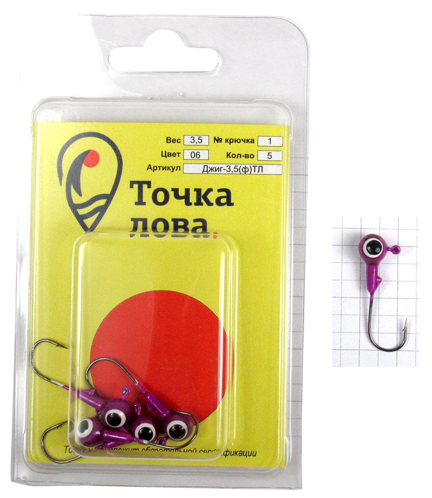 Джиг-головка Точка Лова Шар крашенный, цвет: фиолетовый, белый, черный, крючок Kumho № 1/0, 3,5 г, 5 шт4271825Джиг-головка Точка Лова Шар крашенный подходит для рыболовов, увлекающихся джиговой ловлей. Она окрашена, что само по себе уже привлекает рыбу. Рисунок глаза является точкой прицеливания для хищной рыбы, что уменьшает холостые поклевки. Благодаря окрашенной голове, джиг является более привлекательным для рыбы и позволяет комбинировать цвета с основной приманкой, что, как следствие, увеличивает количество поклевок и ваш улов.Джиги оснащены крепкими и острыми крючками Kuhmo.Джиговая снасть оптимальна для ловли судака, берша, окуня и щуки в труднодоступных местах, где блесны и воблеры зацепятся за корягу или наберут растительности.