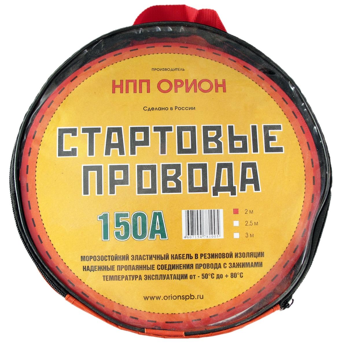 Стартовые провода Орион, хладостойкие, в сумке, 150А, 2 мVA4223 WD1НАЗНАЧЕНИЕСтартовые провода предназначены для соединения одноименных клемм аккумуляторов автомобилей для того, чтобы осуществить дополнительную подпитку стартера в автомобиле с разряженной аккумуляторной батареей или загустевшим от мороза маслом. Применяются для запуска двигателей легковых и грузовых автомобилей при низкой температуре воздуха в холодное время года, а также после длительного хранения автомобиля, вызвавшего саморазряд аккумуляторной батареи.ОСОБЕННОСТИ-Морозостойкий эластичный кабель в резиновой изоляции-Многожильный медный проводник-Полностью изолированные зажимы-Надежные пропаянные соединения провода с зажимами-Температура эксплуатации от - 50° С до + 80° С