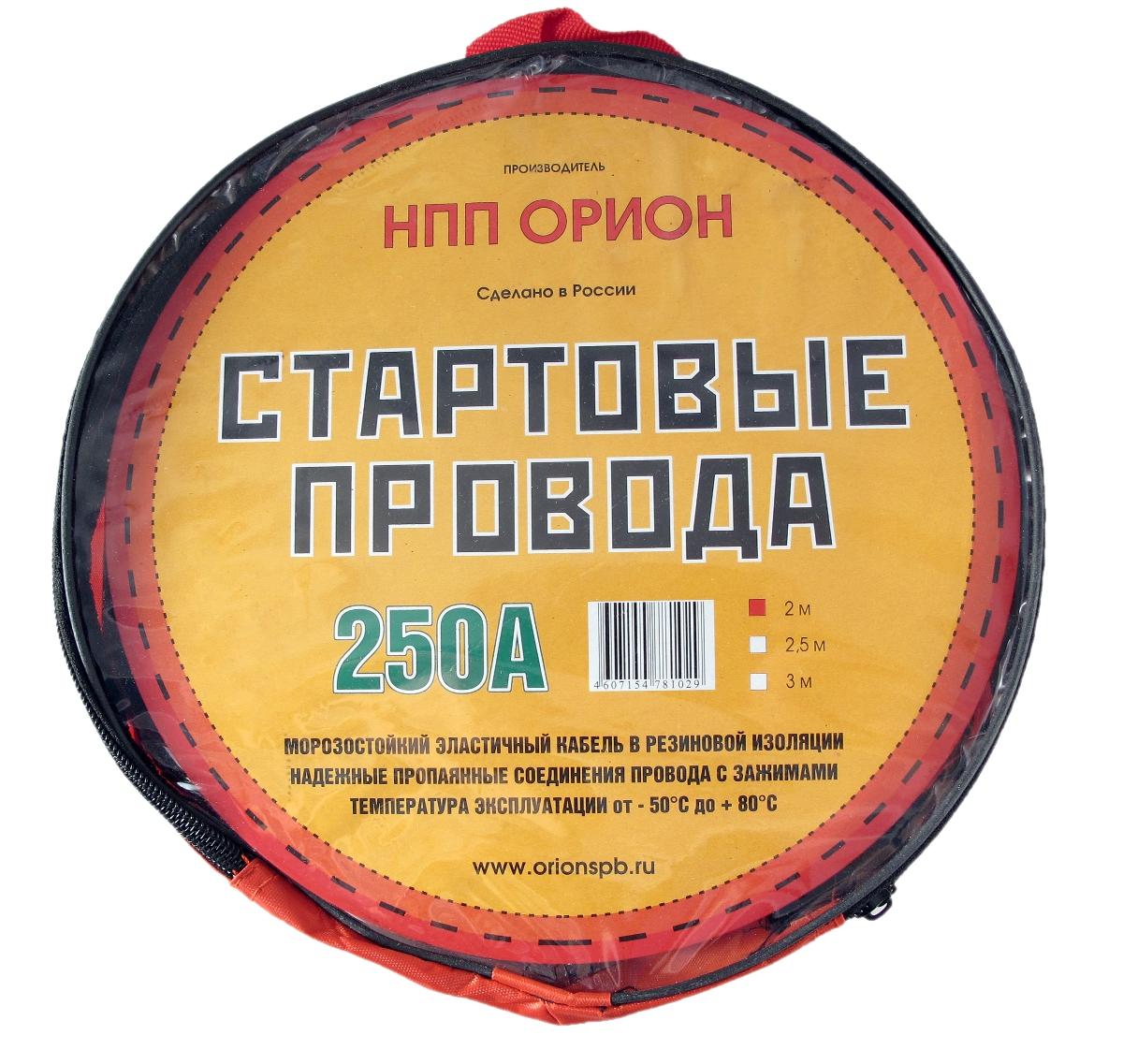 Стартовые провода Орион, хладостойкие, в сумке, 250А, 2 м5037НАЗНАЧЕНИЕСтартовые провода предназначены для соединения одноименных клемм аккумуляторов автомобилей для того, чтобы осуществить дополнительную подпитку стартера в автомобиле с разряженной аккумуляторной батареей или загустевшим от мороза маслом. Применяются для запуска двигателей легковых и грузовых автомобилей при низкой температуре воздуха в холодное время года, а также после длительного хранения автомобиля, вызвавшего саморазряд аккумуляторной батареи.ОСОБЕННОСТИ-Морозостойкий эластичный кабель в резиновой изоляции-Многожильный медный проводник-Полностью изолированные зажимы-Надежные пропаянные соединения провода с зажимами-Температура эксплуатации от - 50° С до + 80° СВАРИАНТЫ ИСПОЛНЕНИЯ250 А........2 м; 2,5 м; 3 м