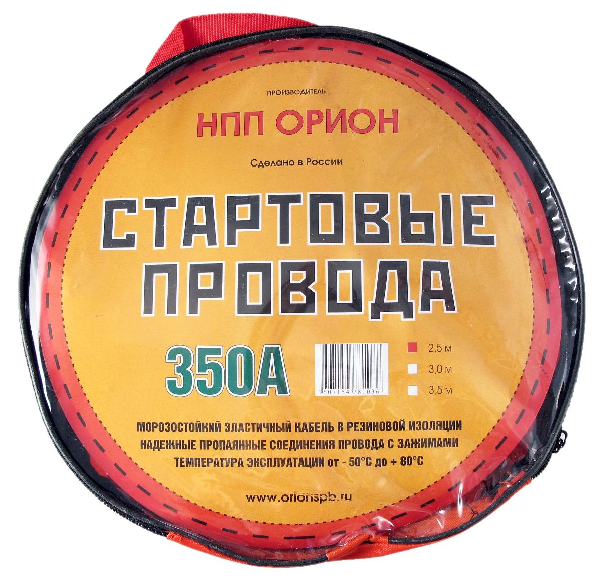 Стартовые провода Орион, хладостойкие, в сумке, 350А, 2,5 м5038НАЗНАЧЕНИЕСтартовые провода предназначены для соединения одноименных клемм аккумуляторов автомобилей для того, чтобы осуществить дополнительную подпитку стартера в автомобиле с разряженной аккумуляторной батареей или загустевшим от мороза маслом. Применяются для запуска двигателей легковых и грузовых автомобилей при низкой температуре воздуха в холодное время года, а также после длительного хранения автомобиля, вызвавшего саморазряд аккумуляторной батареи.ОСОБЕННОСТИ-Морозостойкий эластичный кабель в резиновой изоляции- Многожильный медный проводник-Полностью изолированные зажимы-Надежные пропаянные соединения провода с зажимами-Температура эксплуатации от - 50° С до + 80° СВАРИАНТЫ ИСПОЛНЕНИЯ350 А........2,5 м; 3 м; 3,5 м
