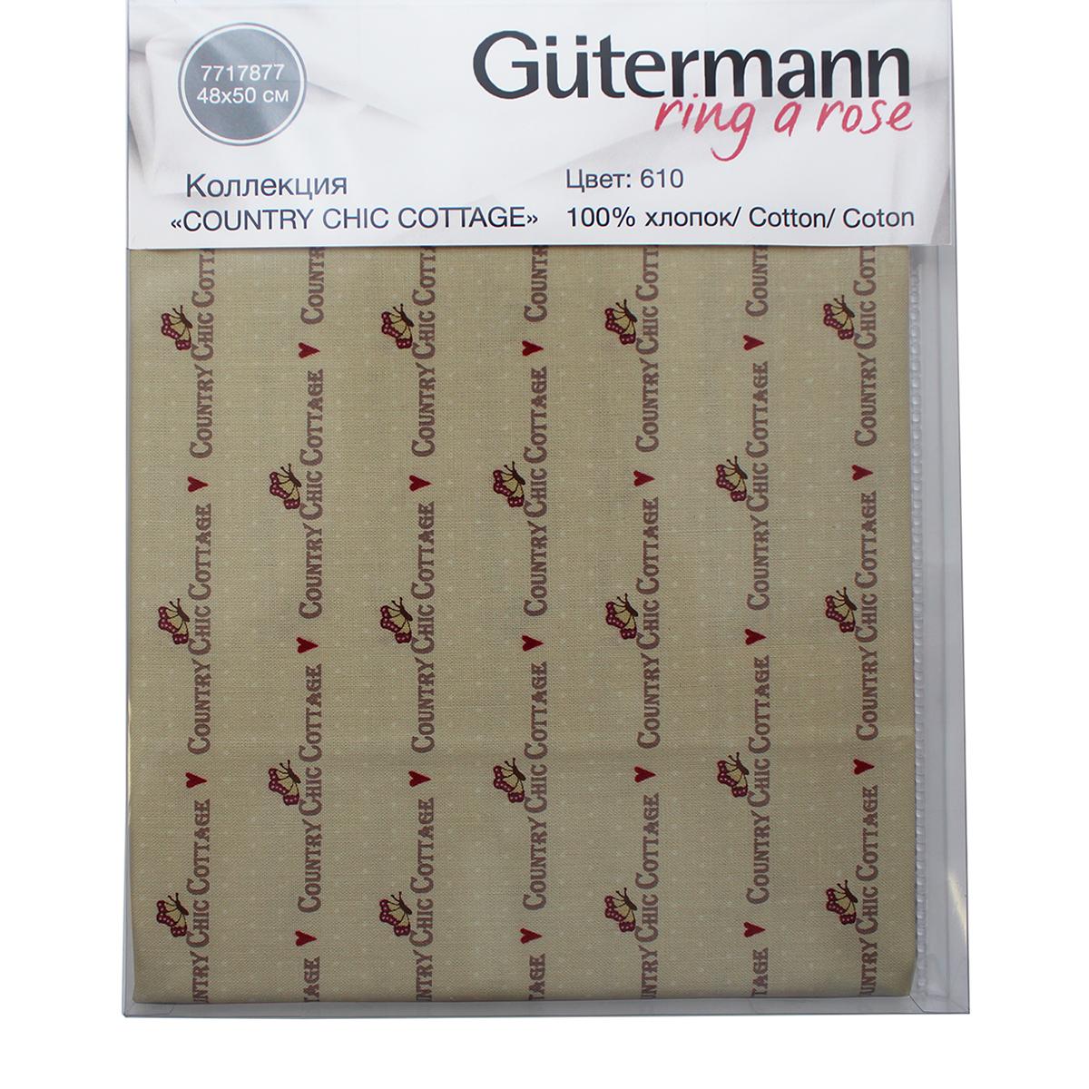 Ткань Gutermann Country Chic Cottage, 48 х 50 см. 649384_610C0042416Хлопковая ткань от Gutermann (Гутерманн) выполнена из 100% натурального материала, идеально подойдет для шитья одежды, постельного белья, декорирования. Ткань не линяет, не осыпается по краям и не дает усадки.
