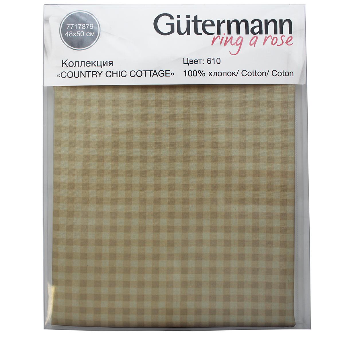Ткань Gutermann Country Chic Cottage, 48 х 50 см. 649368_610C0042416Хлопковая ткань от Gutermann (Гутерманн) выполнена из 100% натурального материала, идеально подойдет для шитья одежды, постельного белья, декорирования. Ткань не линяет, не осыпается по краям и не дает усадки.