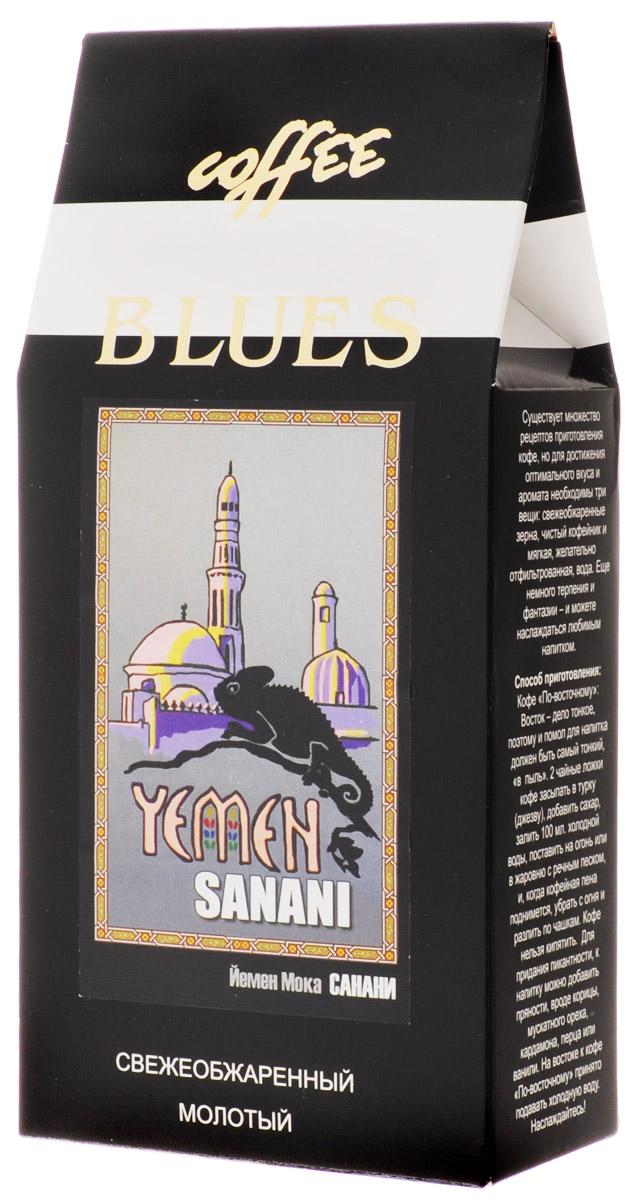 Блюз Йемен Мока Санани кофе молотый, 200 г0120710Кофе лордов со второй родины кофе - из Йемена, откуда этот замечательный сорт был первым среди всех сортов кофе привезён в Европу в 16 веке. Для Санани характерна неровная форма зёрен. Йемен является первой страной, в которой начали выращивать кофе. Уникальные климатические условия аравийских плоскогорий, их почва и высота над уровнем моря являются источником уникального вкуса и аромата кофе мока. Вкус и аромат - острый, винно-фруктовый, с орехово-шоколадными оттенками. Уникальная, чуть заметная кислинка придает напитку мягкий и пикантный вкус.Если бы не замечательный кофе Мока Санани, то племена Северного и Южного Йемена наверное не смогли бы вести многовековые и кровопролитные войны друг с другом, ведь в день совершеннолетия, мужчины Йемена получают не паспорт, но особый кривой нож для ближнего боя. Сейчас межплеменные войны утихли, Йемен объединился, ведь теперь этот кофе уходит на экспорт.