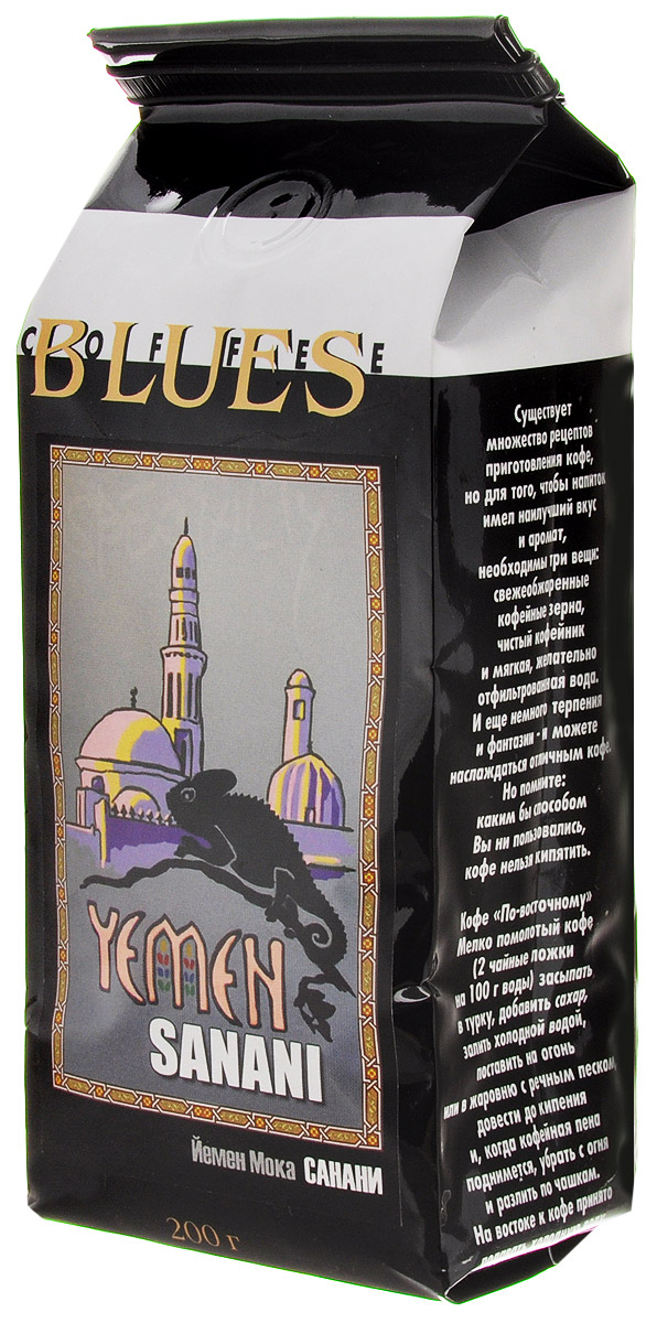 Блюз Йемен Мока Санани кофе в зернах, 200 г4251900Кофе лордов со второй родины кофе - из Йемена, откуда этот замечательный сорт был первым среди всех сортов кофе привезён в Европу в 16 веке. Для Санани характерна неровная форма зёрен. Йемен является первой страной, в которой начали выращивать кофе. Уникальные климатические условия аравийских плоскогорий, их почва и высота над уровнем моря являются источником уникального вкуса и аромата кофе мока. Вкус и аромат - острый, винно-фруктовый, с орехово-шоколадными оттенками. Уникальная, чуть заметная кислинка придает напитку мягкий и пикантный вкус.Если бы не замечательный кофе Мока Санани, то племена Северного и Южного Йемена наверное не смогли бы вести многовековые и кровопролитные войны друг с другом, ведь в день совершеннолетия, мужчины Йемена получают не паспорт, но особый кривой нож для ближнего боя. Сейчас межплеменные войны утихли, Йемен объединился, ведь теперь этот кофе уходит на экспорт.