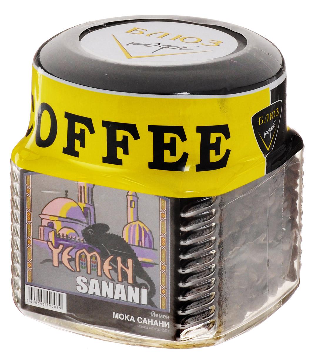 Блюз Йемен Мока Санани кофе в зернах, 150 г4251793Кофе лордов со второй родины кофе - из Йемена, откуда этот замечательный сорт был первым среди всех сортов кофе привезён в Европу в 16 веке. Для Санани характерна неровная форма зёрен. Йемен является первой страной, в которой начали выращивать кофе. Уникальные климатические условия аравийских плоскогорий, их почва и высота над уровнем моря являются источником уникального вкуса и аромата кофе мока. Вкус и аромат - острый, винно-фруктовый, с орехово-шоколадными оттенками. Уникальная, чуть заметная кислинка придает напитку мягкий и пикантный вкус.Если бы не замечательный кофе Мока Санани, то племена Северного и Южного Йемена наверное не смогли бы вести многовековые и кровопролитные войны друг с другом, ведь в день совершеннолетия, мужчины Йемена получают не паспорт, но особый кривой нож для ближнего боя. Сейчас межплеменные войны утихли, Йемен объединился, ведь теперь этот кофе уходит на экспорт.