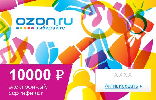 Электронный подарочный сертификат (10000 руб.) Для нее39864|Серьги с подвескамиЭлектронный подарочный сертификат OZON.ru - это код, с помощью которого можно приобретать товары всех категорий в магазине OZON.ru. Вы получаете код по электронной почте, указанной при регистрации, сразу после оплаты.Обратите внимание - срок действия подарочного сертификата не может быть менее 1 месяца и более 1 года с даты получения электронного письма с сертификатом. Подарочный сертификат не может быть использован для оплаты товаров наших партнеров. Получить информацию об этом можно на карточке соответствующего товара, где под кнопкой в корзину будет указан продавец, отличный от ООО Интернет Решения.