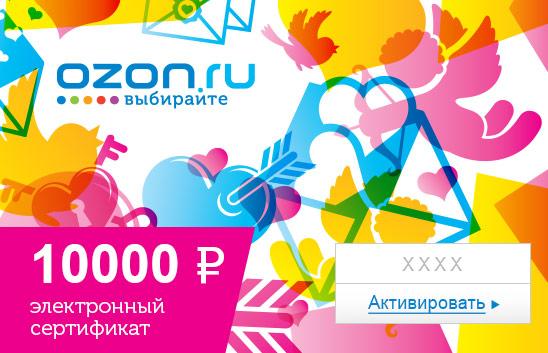 Электронный подарочный сертификат (10000 руб.) Любовь39864|Серьги с подвескамиЭлектронный подарочный сертификат OZON.ru - это код, с помощью которого можно приобретать товары всех категорий в магазине OZON.ru. Вы получаете код по электронной почте, указанной при регистрации, сразу после оплаты.Обратите внимание - срок действия подарочного сертификата не может быть менее 1 месяца и более 1 года с даты получения электронного письма с сертификатом. Подарочный сертификат не может быть использован для оплаты товаров наших партнеров. Получить информацию об этом можно на карточке соответствующего товара, где под кнопкой в корзину будет указан продавец, отличный от ООО Интернет Решения.