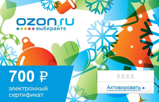 Электронный подарочный сертификат (700 руб.) Зима39864 Серьги с подвескамиЭлектронный подарочный сертификат OZON.ru - это код, с помощью которого можно приобретать товары всех категорий в магазине OZON.ru. Вы получаете код по электронной почте, указанной при регистрации, сразу после оплаты.Обратите внимание - срок действия подарочного сертификата не может быть менее 1 месяца и более 1 года с даты получения электронного письма с сертификатом. Подарочный сертификат не может быть использован для оплаты товаров наших партнеров. Получить информацию об этом можно на карточке соответствующего товара, где под кнопкой в корзину будет указан продавец, отличный от ООО Интернет Решения.