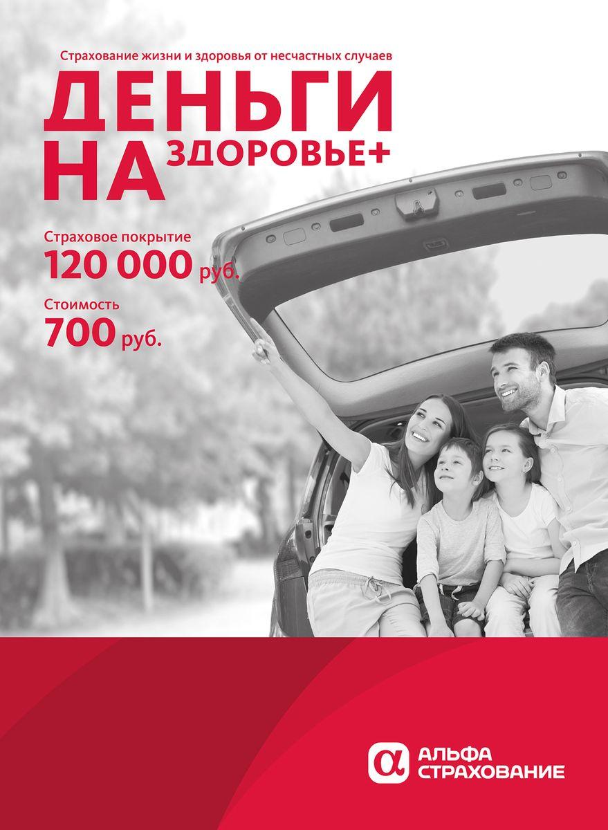 Альфастрахование Страховой полис Деньги на Здоровье+ (700 руб.)П1611-03Защитите себя и своих близких от непредвиденных ситуаций, связанных с причинением вреда жизни или здоровью.Преимущества:- простая процедура оформления не требует документов в момент покупки;- универсальное покрытие - страховая защита действует 24 часа в сутки в течение года; - оптимальное соотношение стоимости страховки с размером выплаты.ДЕНЬГИ НА ЗДОРОВЬЕ - ЭТО:Гарантия стабильности - сохранение привычного уровня дохода при получении травмы или установлении инвалидности в результате несчастного случая;Забота о близких - современный финансовый инструмент защиты семьи в случае потери близкого человека;Чтобы защитить себя и своих близких вам не надо ехать в офис страховой компании. В программу страхования включено:1. Смерть Застрахованного в результате несчастного случая2. Инвалидность I, II группы в результате несчастного случая3. Травматическое повреждение в результате несчастного случаяДля активации полиса обязательно передайте данные заполненного вами полиса в АльфаСтрахование в течение 30 дней.Договор страхования вступает в силу с 00 часов 00 минут 16 календарного дня, следующего за днем уплаты страховой премии.