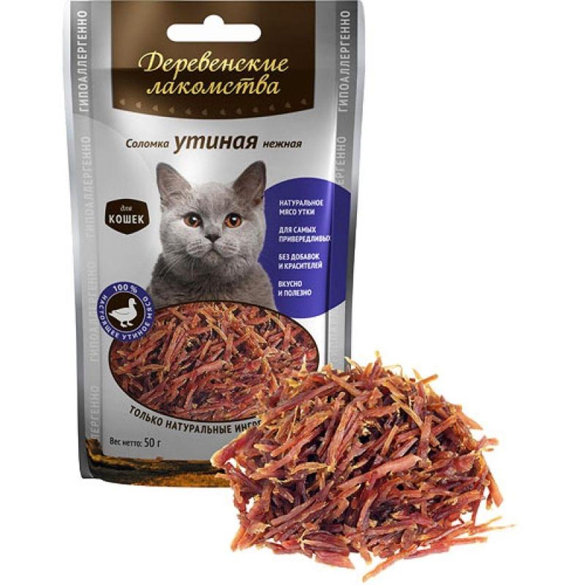 Лакомство для кошек Деревенские лакомства, соломка утиная нежная, 50 г101246Лакомство для кошек. Нежную утиную соломку можно использовать как отдельное лакомство, а можно добавлять в основной корм. Попробуйте — от такого корма не откажется никто!Состав: мясо утки.Гарантированные показатели на 100 г продукта:белок — 40,90 г,жир — 2,77 г,влага — 23,00 г,клетчатка — 0,39 г.Энергетическая ценность в 100 г продукта: 204,5 ккал. Товар сертифицирован.