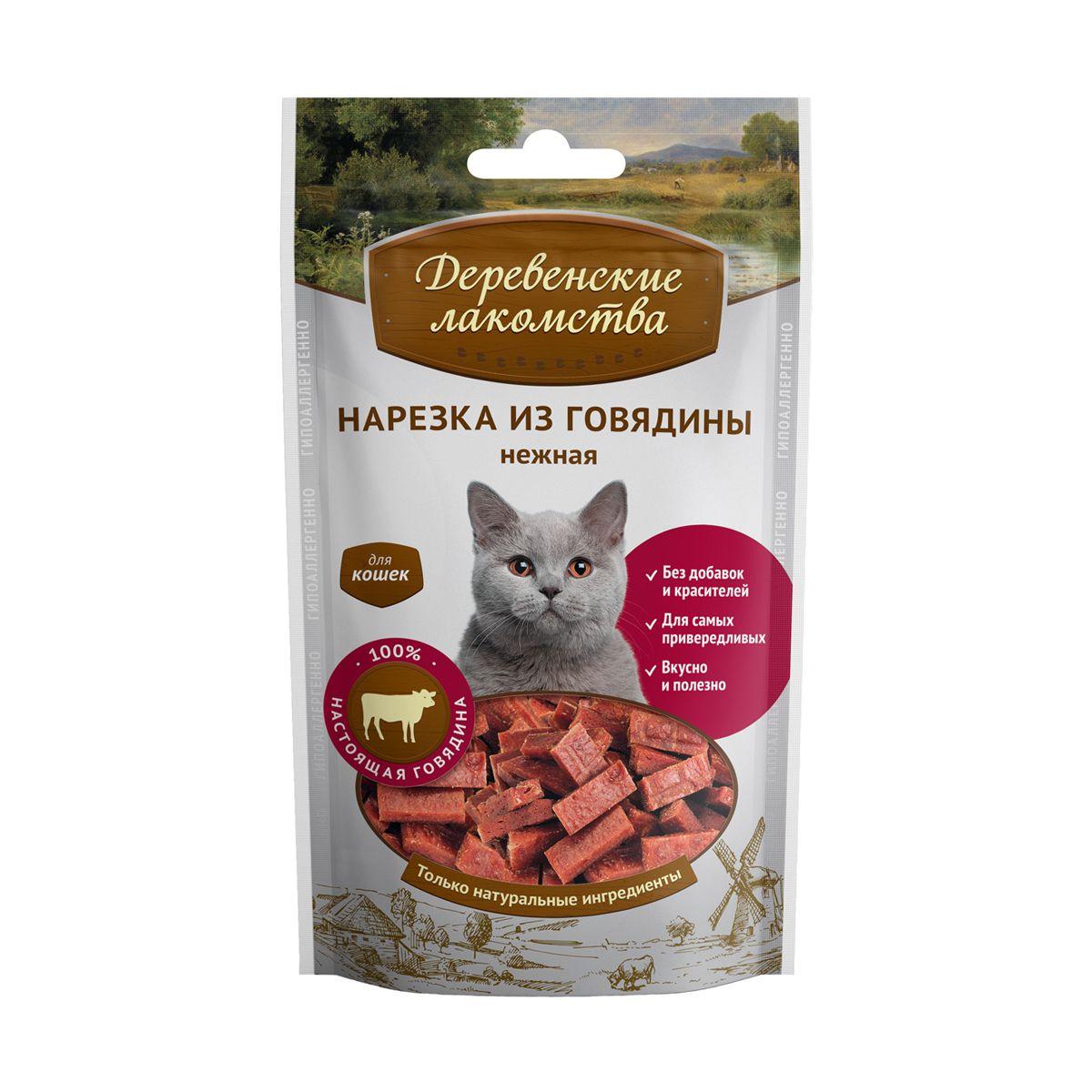 Лакомство для кошек Деревенские лакомства, нарезка из говядины нежная, 50 г41164Лакомство для кошек. Свежайшее мясо говядины — превосходное угощение для любимой кошки!Состав: говядина.Гарантированные показатели на 100 г продукта:белок — 44,0 г, жир — 5,6 г, влага — 23,0 г,клетчатка — 0,1 г.Энергетическая ценность в 100 г продукта: 226,4 ккал. Товар сертифицирован.