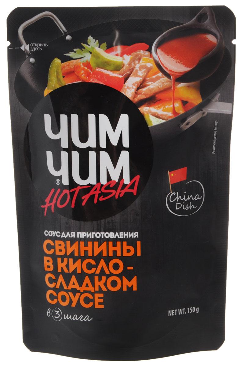 Чим-Чим Hot Asia соус для приготовления свинины в кисло-сладком соусе, 150 г0120710Весь секрет приготовления азиатских блюд в быстрой обжарке ингредиентов с добавлением правильного соуса. Вам больше не придётся сомневаться в результате. Достаточно следовать простому рецепту на упаковке соуса, и у вас обязательно получится приготовить яркие и удивительно вкусные азиатские блюда самостоятельно.