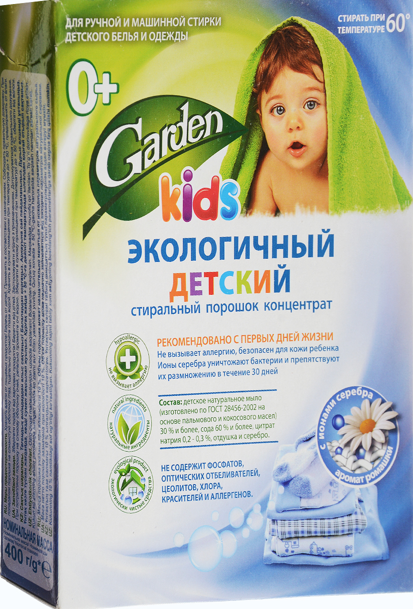 Порошок стиральный Garden Kids, детский, концентрат, с ароматом ромашки и ионами серебра, 400 гK100Порошок стиральный Garden Kids предназначен для стирки детского белья.В состав экологичного детского стирального порошка Garden Kids входит натуральное мыло, которое эффективно устраняет свежие и застарелые загрязнения, способствует естественному отбеливанию, не требующее дополнительного замачивания.Положительно заряженные ионы серебра обеспечивают уничтожение 99,9% бактерий, при этом дезинфицирующий эффект сохраняется до 30 дней. Экстракт ромашки обладает сильным бактерицидным, успокаивающим средством. Подходит для ручной и машинной стирки детского белья и одежды. Концентрированная формула обеспечивает экономичный расход. Рекомендован с первых дней жизни.Товар сертифицирован.
