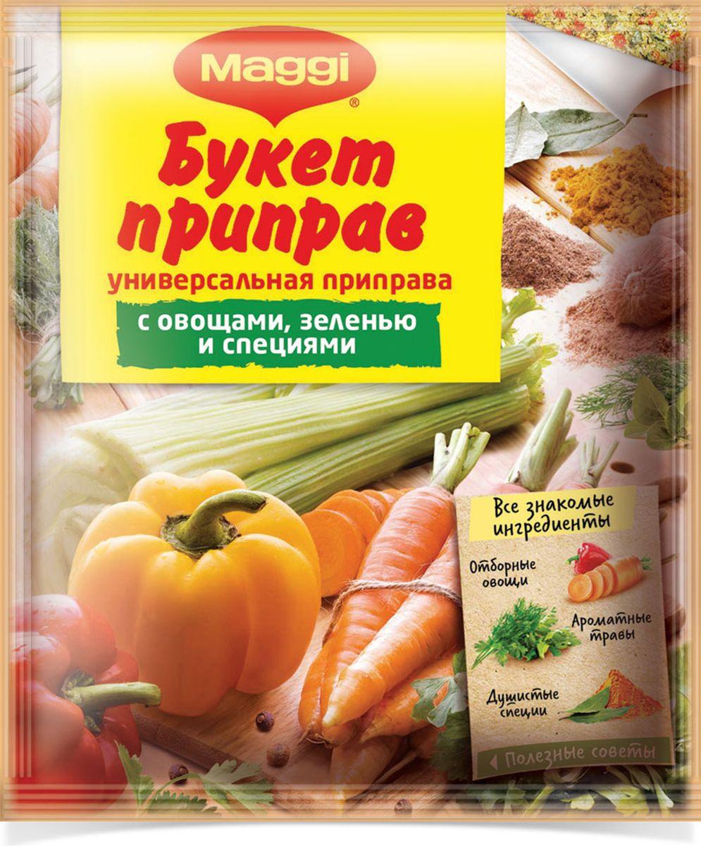 Maggi Букет приправ, 75 г0120710Maggi Букет приправ - эта универсальная овощная приправа, которая прекрасно дополнит любые ваши блюда. Идеальный баланс трав, овощей и специй подчеркнет вкус и аромат, как первых, так и вторых блюд.Продукт может содержать незначительное количество глютена, молока, сельдерея.Уважаемые клиенты! Обращаем ваше внимание на то, что упаковка может иметь несколько видов дизайна. Поставка осуществляется в зависимости от наличия на складе.