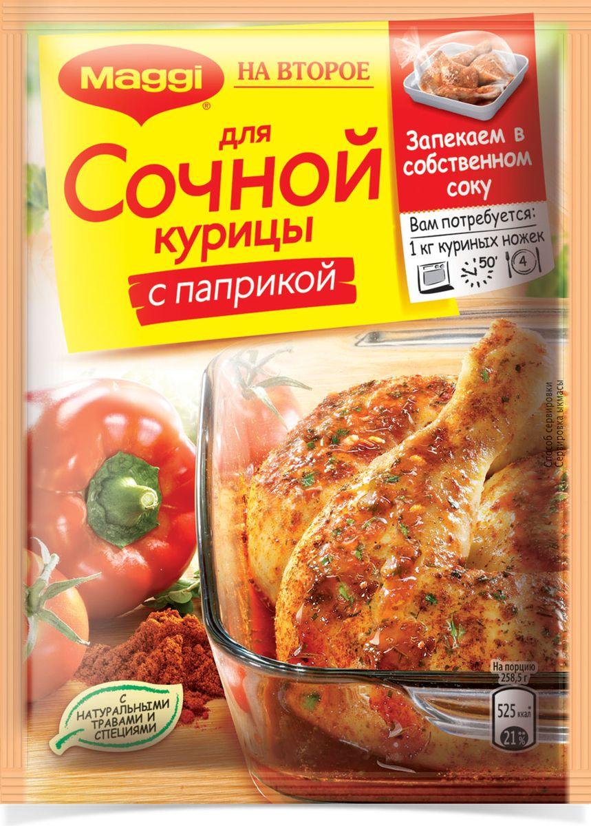 Maggi На второе для сочной курицы с паприкой, 34 г0120710Курица – любимое блюдо с самого детства. Наверняка в вашей кулинарной книге есть не один рецепт для курицы. Но сочная курочка, приготовленная по рецепту Maggi На второе непременно войдет в список ваших коронных блюд. И, что приятно удивит, готовить ее очень легко.Пакет для запекания (внутри упаковки): материал - ПЭТФ.Продукт может содержать незначительное количество глютена, сельдерея, молока.Уважаемые клиенты! Обращаем ваше внимание на то, что упаковка может иметь несколько видов дизайна. Поставка осуществляется в зависимости от наличия на складе.