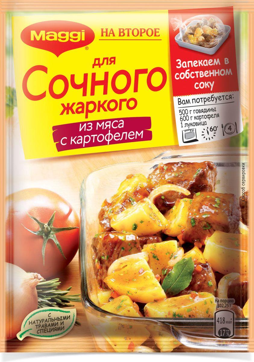 Maggi На второе для сочного жаркого из мяса с картофелем, 34 г00566Наверное, трудно найти человека, который не любил бы ароматное жаркое в горшочках. Но каждая хозяйка знает, что его приготовление — довольно трудоемкий процесс. Обновленный рецепт Maggi На второе с уникальным сочетанием натуральных трав и специй предлагает очень простое решение: минимальный набор продуктов, душистая приправа, пакетик для запекания в духовке — и вы получаете невероятно вкусное жаркое по-домашнему без добавления масла, не уступающее блюду, томленному в горшочке. А теперь приправы Maggi на второе для сочного жаркого из мяса стали еще вкуснее благодаря многолетней экспертизе Maggi.Пакет для запекания (внутри упаковки): материал - ПЭТФ.Продукт может содержать незначительное количество глютена, молока, сельдерея.Уважаемые клиенты! Обращаем ваше внимание на то, что упаковка может иметь несколько видов дизайна. Поставка осуществляется в зависимости от наличия на складе.