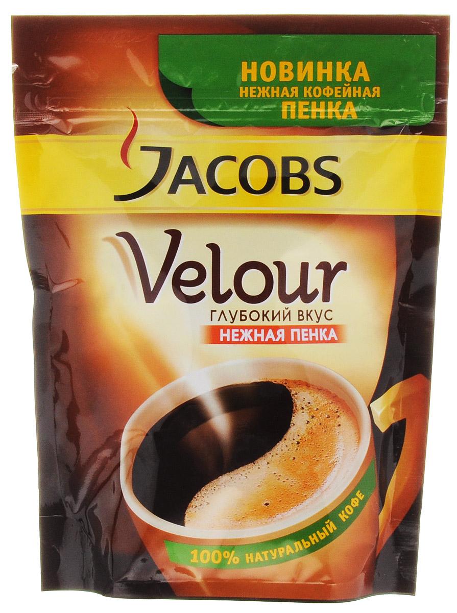 Jacobs Velour кофе растворимый, 70 г (пакет)101246Растворимый кофе Jacobs Velour с нежной кофейной пенкой сочетает в себе разные черты; глубокий вкус, с которыми вы можете ощутить прилив сил, и нежную кофейную пенку, которая сделает вашу чашечку кофе еще более приятной.Благодаря уникальной технологии, кофейные гранулы Jacobs Velour имеют особую пористую структуру. При их заваривании вода высвобождает из гранул пузырьки воздуха, и они создают на поверхности напитка нежную и стойкую кофейную пенку, которая держится до 5 минут!