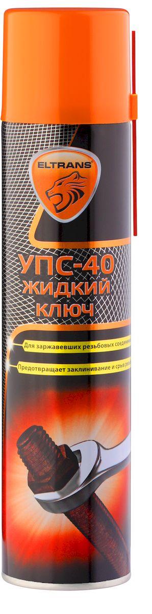 Жидкий ключ Eltrans УПС-40, универсальный, 400 млS03301004Жидкий ключ Eltrans УПС-40 - это универсальное проникающее средство, которое применяется для облегчения отвинчивания резьбовых соединений всех типов. Обладает высокой проникающей, пропитывающей и растворяющей способностью. Незаменимо при ремонте любых транспортных средств, применяется для сантехнических и слесарных работ. Быстро проникает внутрь ржавчины, растворяет ее, возвращает подвижность и смазывает резьбовые соединения, петли, замки. Предотвращает заклинивание и срыв резьбы, устраняет скрип и заедание деталей. Аэрозольная форма выпуска облегчает обработку труднодоступных соединений. Товар сертифицирован.