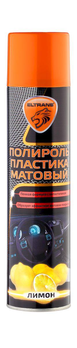 Полироль пластика Eltrans, матовая, аэрозоль, лимон, 400 мл68/1/7Полироль пластика Eltrans - эффективное полирующее и очищающее средство для уход за пластиковыми, виниловыми и резиновыми элементами интерьера автомобиля. Очищает от загрязнений, восстанавливает цвет и предает шелковистый блеск. Содержит антистатическую добавку, предотвращающую притягивание пыли к приборной панели. Не оставляет жирной и липкой пленки. Защищает от разрушительного действия ультрафиолета, предотвращает выгорание и растрескивание пластика. Обладает приятным ароматом.Способ применения:Использовать при температуре не ниже +10°С. Перед использованием энергично встряхнуть баллон в течение 1-2 минут. Распылить состав на обрабатываемые поверхности с расстоянием 20-30 см. Через 2-3 минуты отполировать мягкой чистой тканью.Внимание!Не применять под воздействием прямых солнечных лучей и на горячей поверхности. Не использовать на руле, рычаге коробке передач, рычаге ручных тормозов, на педалях - они могут стать скользкими, что может привести к потере управляемости автомобиля.Состав: вода >30%, силиконовая эмульсия 5-15%, антистатик Товар сертифицирован.