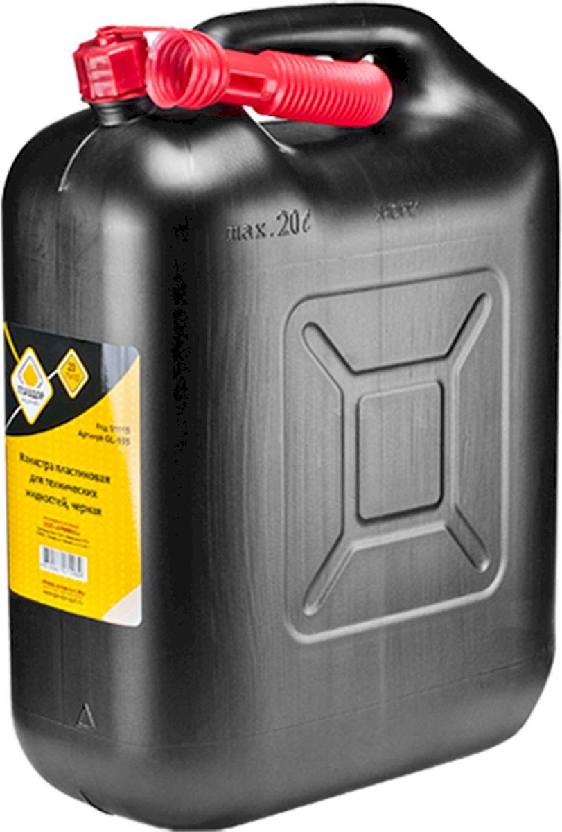 Канистра для технических жидкостей Главдор, цвет: черный, 20 лXP101BПластиковая канистра используется для хранения и транспортировки технических, горюче-смазочных жидкостей.Канистра укомплектована свинчивающимся гибким носиком. Удобна в использовании за счет эргономичной ручки. Крышка канистры имеет резиновое уплотнительное кольцо для лучшей герметичности. Объём: 20 л.
