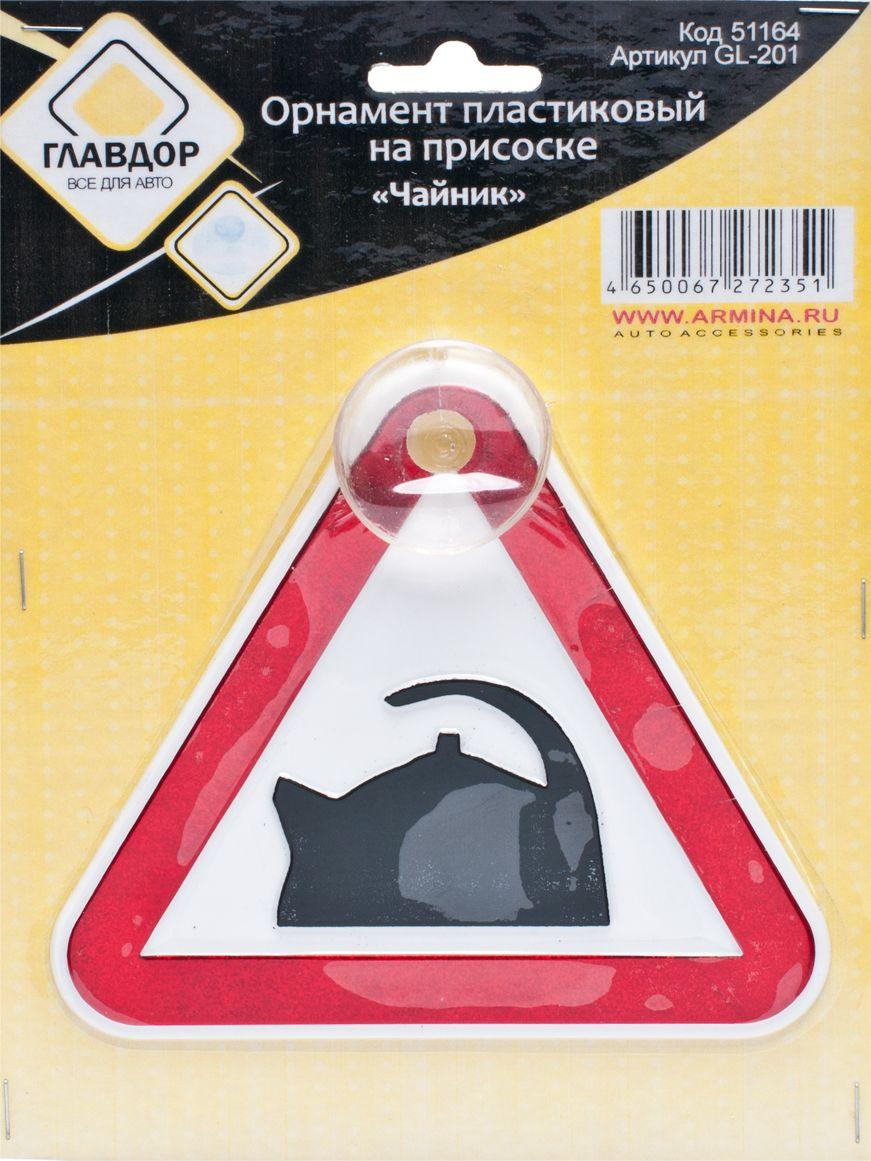 Табличка автомобильная Главдор Чайник, на присоскеВетерок 2ГФАвтомобильная табличка на присоске Главдор с изображением чайника выполнена из пластика.Не выделяет смол, не выгорает на солнце.