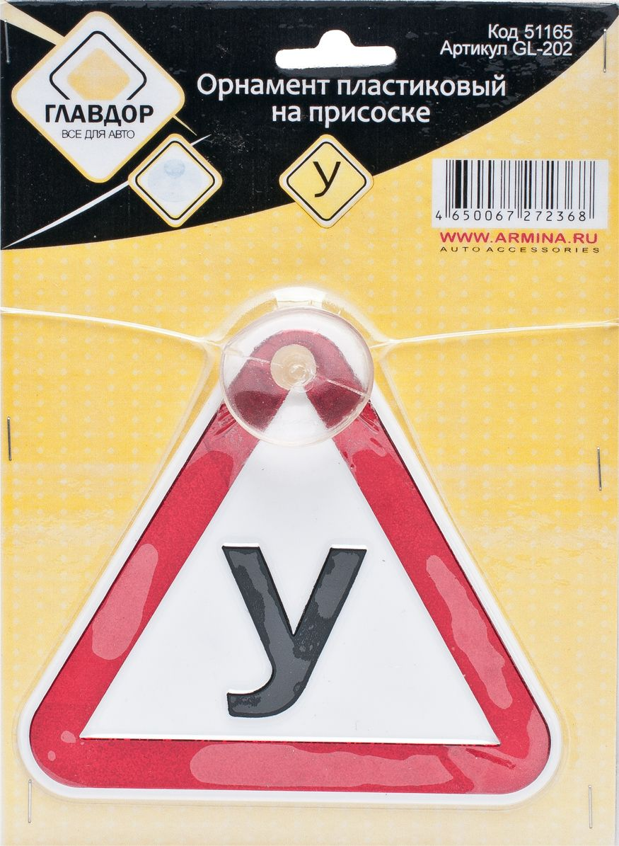 Табличка автомобильная Главдор У, на присоскеDW90Автомобильная табличка на присоске Главдор с изображением буквы У выполнена из пластика.Не выделяет смол, не выгорает на солнце.
