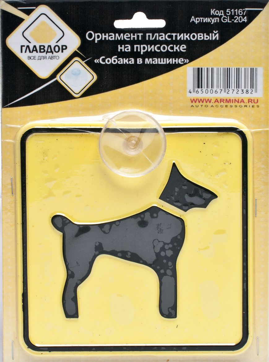Табличка автомобильная Главдор Собака в машине, на присоске150AZ003YBАвтомобильная табличка на присоске Главдор с изображением собаки в машине выполнена из пластика.Не выделяет смол, не выгорает на солнце.
