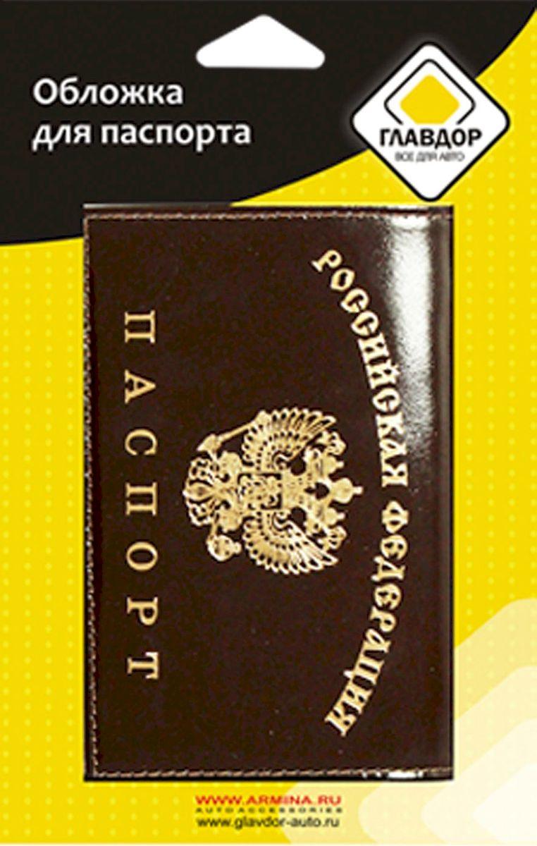 Обложка для паспорта Главдор, цвет: коричневый, золотистый. GL-229OZAM405Обложка для паспорта Главдор изготовлена из натуральной кожи. Лицевая сторона оформлена золотистыми надписями Паспорт, Российская Федерация и гербом России. Внутри расположено 2 прозрачных кармашка для вашего паспорта.Такая обложка не только защитит ваши документы от грязи и потертостей , но и станет стильным аксессуаром, который отлично впишется в ваш образ.
