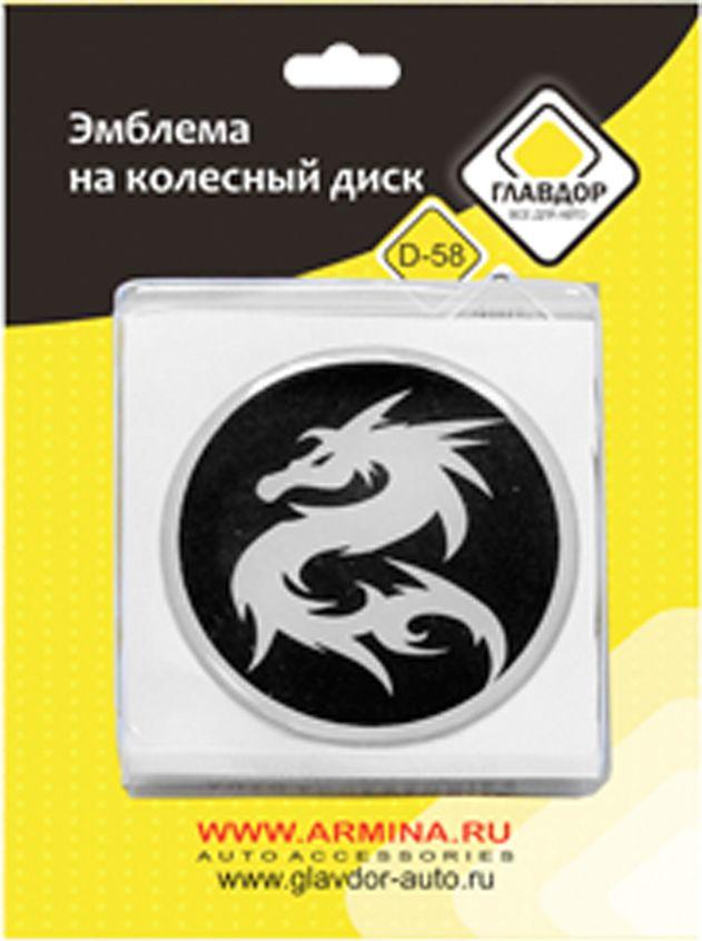 Эмблема на колесный диск Главдор Дракон, диаметр 58 мм, 4 штK100Декоративная наклейка на колесный диск Главдор Дракон выполнена из силикона. Фиксируется с помощью двойного скотча.Диаметр эмблемы: 58 мм.Количество: 4 шт.