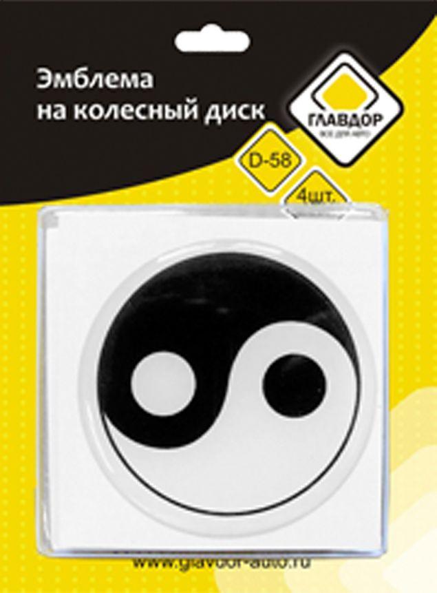 Эмблема на колесный диск Главдор Инь Янь, диаметр 58 мм, 4 штK100Декоративная наклейка на колесный диск Главдор Инь Янь выполнена из силикона. Фиксируется с помощью двойного скотча.Диаметр эмблемы: 58 мм.Количество: 4 шт.