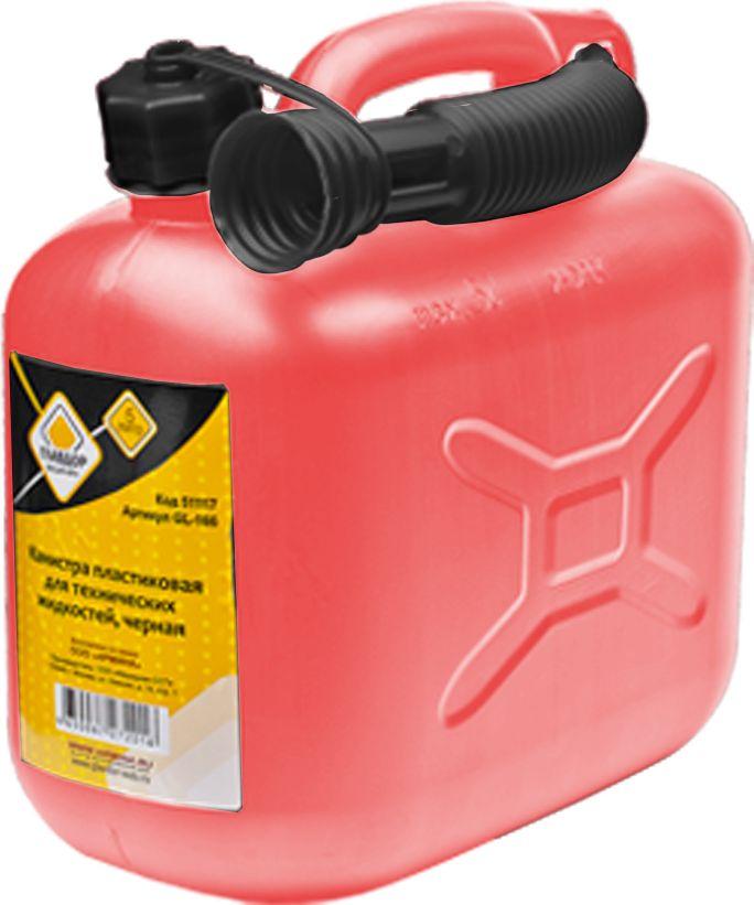 Канистра для технических жидкостей Главдор, цвет: красный, 5 лKGB GX-5RSПластиковая канистра используется для хранения и транспортировки технических, горюче-смазочных жидкостей.Канистра укомплектована свинчивающимся гибким носиком. Удобна в использовании за счет эргономичной ручки. Крышка канистры имеет резиновое уплотнительное кольцо для лучшей герметичности. Объём: 5 л.