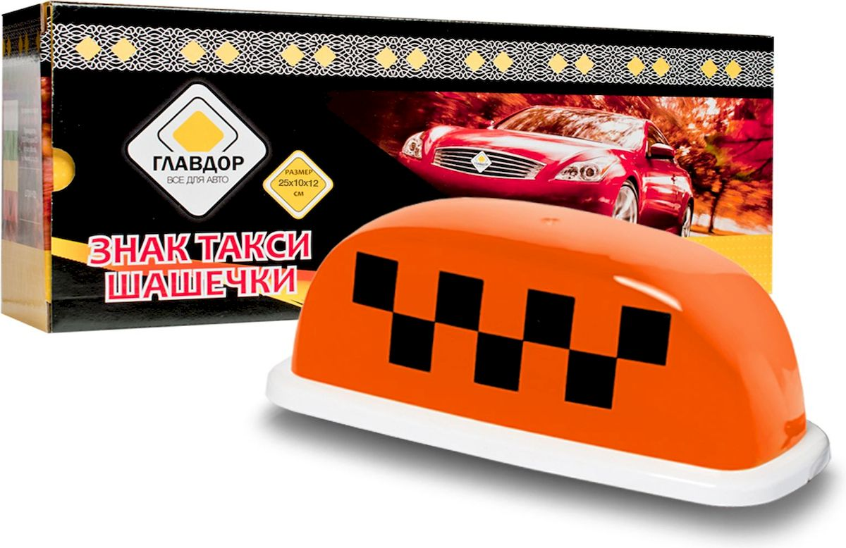 Знак Главдор Такси. Шашечки, с подсветкой, цвет: оранжевый, 25 х 10 х 12 смВетерок 2ГФЭлегантные такси-шашечки с подсветкой для вашего автомобиля имеют привлекательный и изящный дизайн, особо подчеркивающий высокий уровень предоставляемых услуг. Фиксируются к поверхности при помощи четырех магнитов, также имеют защитную пленку для предотвращения образования царапин при соприкосновении с лакокрасочным покрытием. Питание: 12 В.Размер: 25 х 10 х 12 см.