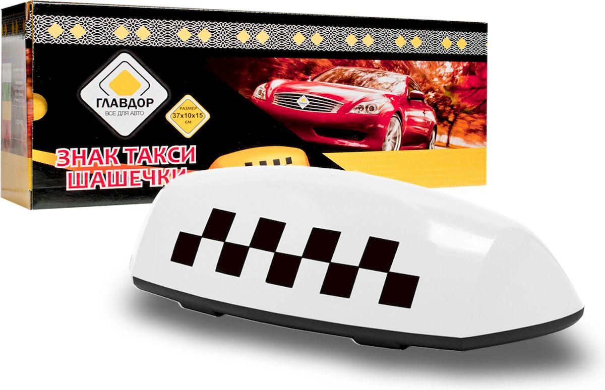 Знак Главдор Такси. Шашечки, с подсветкой, цвет: белый, 37 х 10 х 15 смВетерок 2ГФЭлегантные такси-шашечки с подсветкой для вашего автомобиля имеют привлекательный и изящный дизайн, особо подчеркивающий высокий уровень предоставляемых услуг. Фиксируются к поверхности при помощи четырех магнитов, также имеют защитную пленку для предотвращения образования царапин при соприкосновении с лакокрасочным покрытием. Питание: 12 В.Размер: 37 х 10 х 15 см.