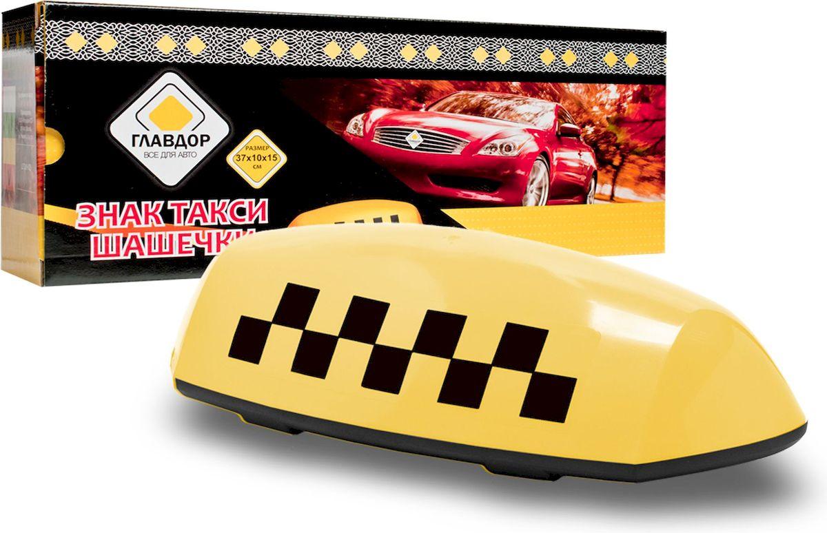 Знак Главдор Такси. Шашечки, с подсветкой, цвет: желтый, 37 х 10 х 15 смVCA-00Элегантные такси-шашечки с подсветкой для вашего автомобиля имеют привлекательный и изящный дизайн, особо подчеркивающий высокий уровень предоставляемых услуг. Фиксируются к поверхности при помощи четырех магнитов, также имеют защитную пленку для предотвращения образования царапин при соприкосновении с лакокрасочным покрытием. Питание: 12 В.Размер: 37 х 10 х 15 см.