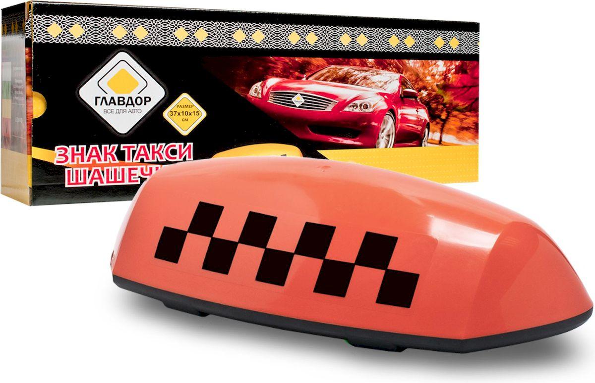 Знак Главдор Такси. Шашечки, с подсветкой, цвет: оранжевый, 37 х 10 х 15 смВетерок 2ГФЭлегантные такси-шашечки с подсветкой для вашего автомобиля имеют привлекательный и изящный дизайн, особо подчеркивающий высокий уровень предоставляемых услуг. Фиксируются к поверхности при помощи четырех магнитов, также имеют защитную пленку для предотвращения образования царапин при соприкосновении с лакокрасочным покрытием. Питание: 12 В.Размер: 37 х 10 х 15 см.