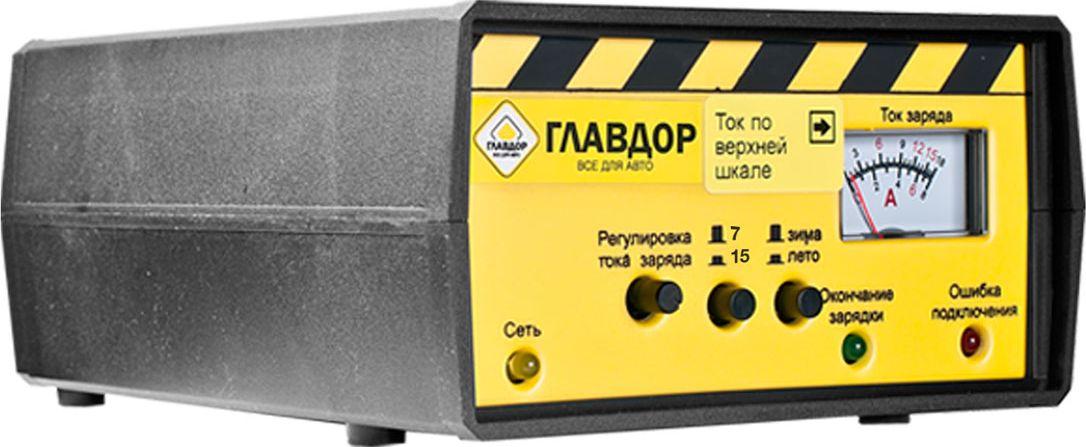 Зарядное устройство Главдор Лето/Зима, 7/15А, 6-250Ач. GL-46-10022125Импульсное зарядное устройство, полностью автоматическое с системой стабилизации тока и напряжения. Производство Россия.