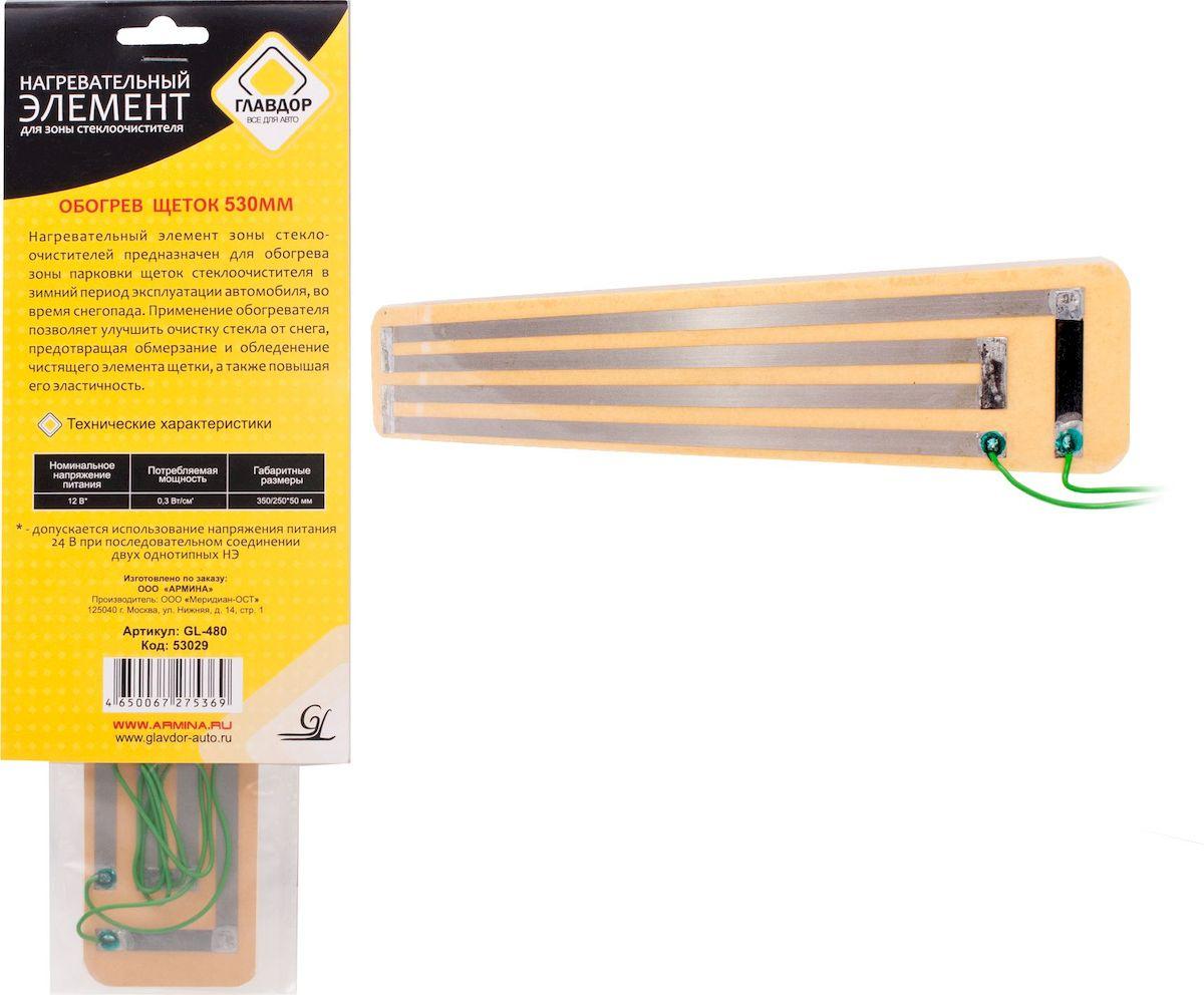 Нагревательный элемент Главдор, для зоны стеклоочистителя, 12В. GL-480018999907МНагревательный элемент Главдор для зоны стеклоочистителя предназначен для обогрева зоны парковки щеток стеклоочистителя в зимний период эксплуатации автомобиля и во время снегопада. Применение обогревателя позволяет улучшить очистку стекла от снега, предотвращая обмерзание и обледенение чистящего элемента щетки, а также повышая его эластичность. Подключение нагревательного элемента должно осуществляться через отдельный выключатель и реле после замка зажигания. Возможно подключение через цепи, активируемые датчиком дождя.Номинальное напряжение питания: 12В (допускается использование напряжения питания 24В при последовательном соединении двух однотипных НЭ). Потребляемая мощность: 0,3 Вт/см.