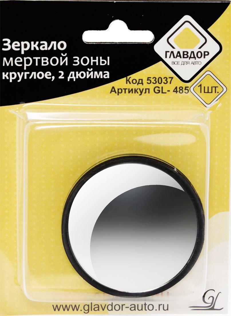 Зеркало мертвой зоны Главдор, круглое, диаметр 2GL-485Круглое зеркало мертвой зоны Главдор значительно улучшает обзор дороги при управлении автомобилем. Оно поможет избежать столкновения с другими машинами либо предметами, избежав аварийной ситуации.Изделие произведено из высокопрочного морозоустойчивого пластика и фиксируется с помощью двухсторонней липкой ленты к поверхности.Диаметр зеркала: 2  (5,08 см).