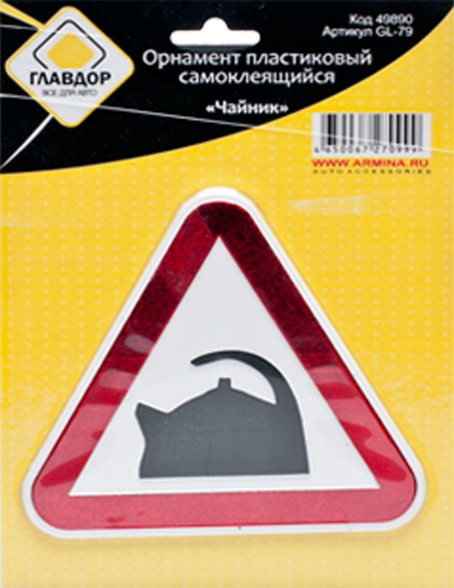 Табличка автомобильная Главдор Чайник, самоклеящаясяВетерок 2ГФАвтомобильная табличка Главдор с изображением чайника выполнена из пластика.Не выделяет смол, не выгорает на солнце.