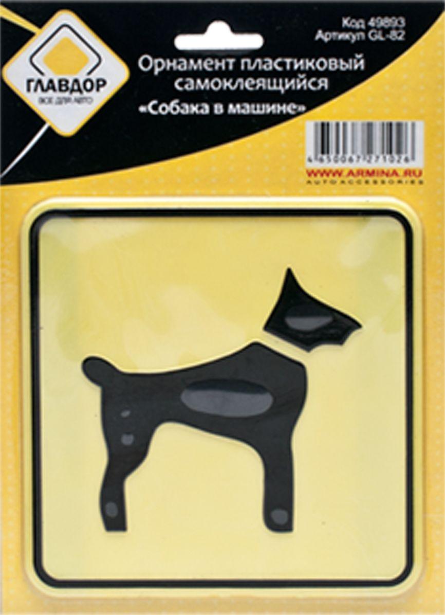 Табличка автомобильная Главдор Собака в машине, самоклеящаясяВетерок 2ГФАвтомобильная табличка Главдор с изображением собаки в машине выполнена из пластика.Не выделяет смол, не выгорает на солнце.