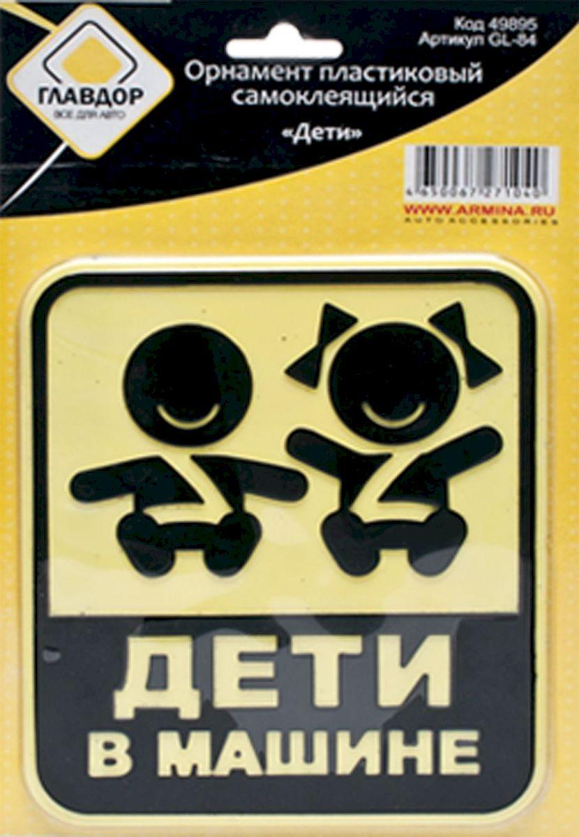 Табличка автомобильная Главдор Дети в машине, самоклеящаясяGL-200Автомобильная табличка Главдор Дети в машине выполнена из пластика.Не выделяет смол, не выгорает на солнце.Треугольная наклейка самоклеящаяся информирует о наличии детей в машине.