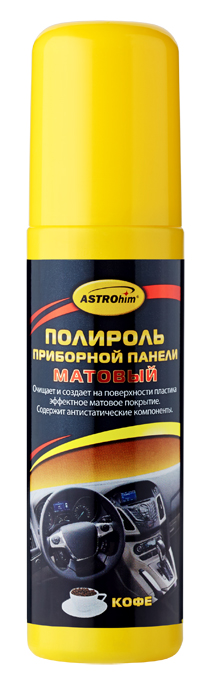 Полироль приборной панели ASTROhim Кофе, матовый, 125 млRC-100BPCПолироль приборной панели ASTROhim - эффективное очищающее и полирующее средство для ухода за пластиковыми, виниловыми и резиновыми элементами интерьера автомобиля. Очищает от загрязнений, восстанавливает цвет и создает на поверхности эффектное матовое покрытие. Содержит антистатическое компоненты, предотвращающие притягивание пыли к приборной панели. Не оставляет жирной и липкой пленки. Защищает от разрушительного действия солнечных лучей, предотвращает выгорание и растрескивание пластика. Обладает приятным ароматом.Способ применения:Перед использованием энергично встряхнуть баллон в течение 1-2 минут. Нанести полироль тонким слоем на обрабатываемую поверхность. Через 2-3 минуты располировать чистой сухой тряпкой. Внимание!Не использовать под воздействием прямых солнечных лучей и на горячей поверхности. Не использовать на руле, рычаге коробки передач, рычаге ручных тормозов, на педалях - они могут стать скользкими, что может привести к потере управляемости автомобиля.Состав: вода, натуральный воск Товар сертифицирован.