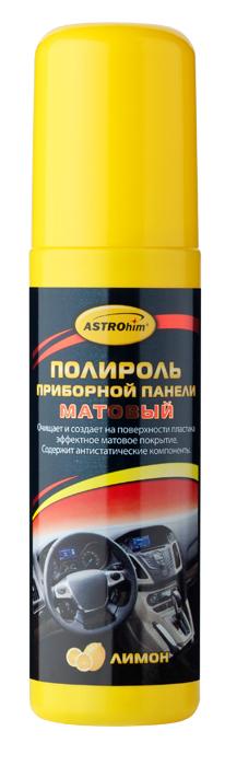 Полироль приборной панели ASTROhim Лимон, матовый, 125 млRC-100BWCПолироль приборной панели ASTROhim - эффективное очищающее и полирующее средство для ухода за пластиковыми, виниловыми и резиновыми элементами интерьера автомобиля. Очищает от загрязнений, восстанавливает цвет и создает на поверхности эффектное матовое покрытие. Содержит антистатическое компоненты, предотвращающие притягивание пыли к приборной панели. Не оставляет жирной и липкой пленки. Защищает от разрушительного действия солнечных лучей, предотвращает выгорание и растрескивание пластика. Обладает приятным ароматом.Способ применения:Перед использованием энергично встряхнуть баллон в течение 1-2 минут. Нанести полироль тонким слоем на обрабатываемую поверхность. Через 2-3 минуты располировать чистой сухой тряпкой. Внимание!Не использовать под воздействием прямых солнечных лучей и на горячей поверхности. Не использовать на руле, рычаге коробки передач, рычаге ручных тормозов, на педалях - они могут стать скользкими, что может привести к потере управляемости автомобиля.Состав:вода, натуральный воск Товар сертифицирован.