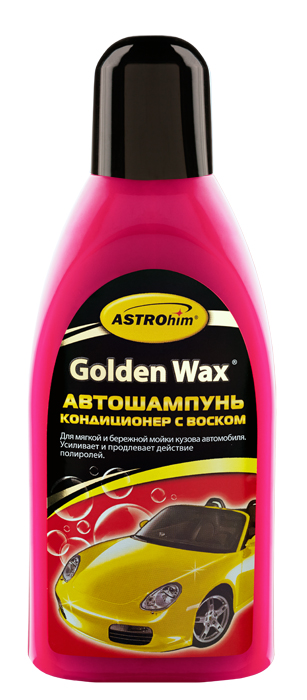 Шампунь-кондиционер ASTROhim Golden Wax, с воском, 500 мл06008A7602Шампунь-кондиционер ASTROhim Golden Wax - это мягкое концентрированное очищающее средство, специально разработанное для усиления защитного действия полиролей. Сбалансированная композиция восков, полимеров и мягких поверхностно-активных веществ не разрушает защитную пленку полироли, а, наоборот, усиливает и продлевает действие защитных полиролей. Густая пена защищает кузов от царапин при мойке и обеспечивает бережное и эффективное удаление въевшейся грязи. Автошампунь-кондиционер придает поверхности водоотталкивающие и антистатические свойства, при высыхании не оставляет подтеков. Содержит ингибиторы коррозии. Подходит для мойки любых видов лакокрасочного покрытия, а также стекол, резиновых, пластиковых и металлических деталей. Не вызывает коррозии. Биоразлагаем. Не содержит солевых компонентов.Товар сертифицирован.