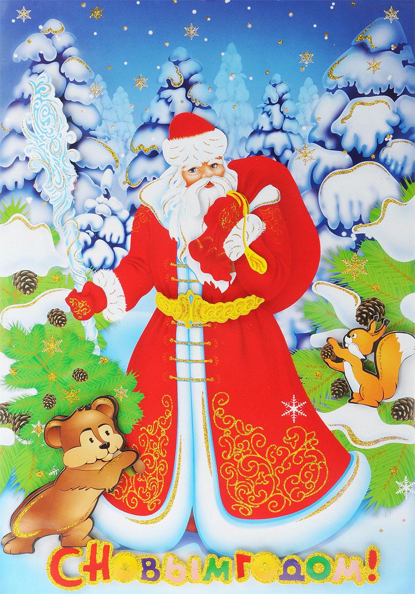 Панно Winter Wings Дед Мороз, 51 х 75 смN180941Панно Winter Wings Дед Мороз предназначено для декорирования помещения. Выполнено в виде Деда Мороза в лесу с мешком подарков и в окружении зверей. Панно декорировано золотистыми блестками. С помощью такого украшения вы сможете оживить интерьер по своему вкусу.Новогодние украшения всегда несут в себе волшебство и красоту праздника. Создайте в своем доме атмосферу тепла, веселья и радости, украшая его всей семьей.Размер: 51 х 75 см.