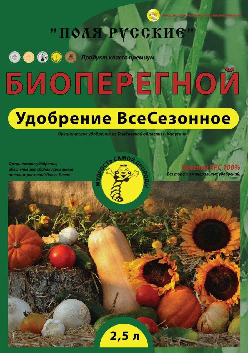 Удобрение Поля Русские, всесезонное, 2,5 л46662Поля Русские Биоперегной удобрение Всесезонное.Рекомендуется для восстановления плодородия сильно истощенных почв, как в посадочных емкостях, для комнатных и балконных растений, так и на приусадебном участке. С давних времен биоперегной крупного рогатого скота используется людьми для улучшения плодородия почвы. Он создан самой природой для получения богатого урожая. Содержит уникальное сочетание органических питательных веществ в доступной для растений форме. Обладает пролонгирующим действием. Это позволяет полностью отказаться от применения минеральных удобрений!