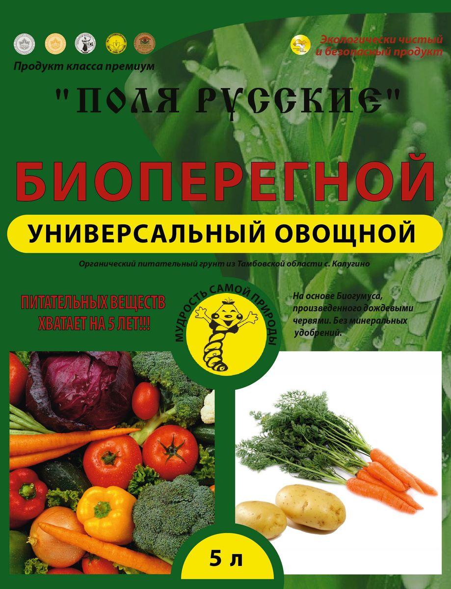 Питательный грунт Поля Русские Биоперегной, для овощей, универсальный, 5 лGA200-09_русакПоля Русские Питательный грунт Биоперегной Универсально овощной - рекомендуется для восстановления истощенной почвы, как в горшках, так и на приусадебном участке. С давних времен биоперегной крупного рогатого скота используется людьми для улучшения плодородия почвы. Он создан самой природой для получения богатого урожая. Содержит уникальное сочетание органических питательных веществ в доступной для растений. Это позволяет полностью отказаться от применения минеральных удобрений!Наши советы: При пересадке растений оставить на корнях старый грунт, во избежание стресса и для наилучшей адаптации. Оставшийся объем емкости заполнить питательным грунтом «Биоперегной Универсальный овощной».Для восстановления истощенной земли подсыпать 3-4 см грунта в посадочную емкость, тщательно взрыхлить.При размножении черенками (отростками) для более быстрого укоренения и лучшего развития растений первоначально и в последствии каждые 10-12 дней применять жидкое удобрение «Биоперегной Универсальный овощной».